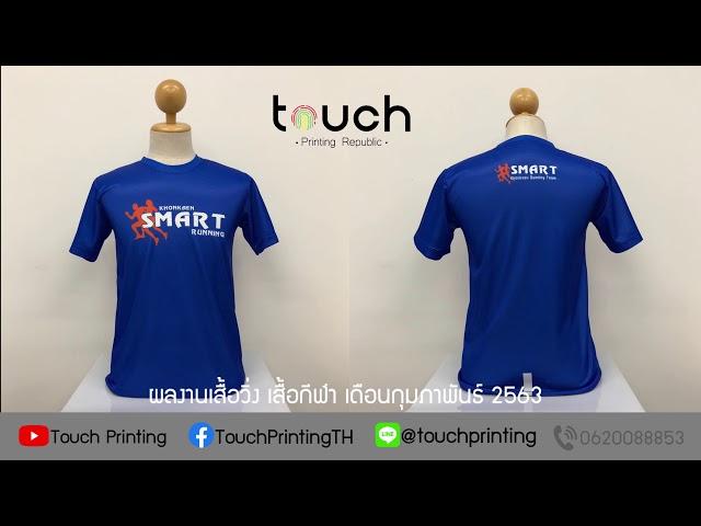 ผลงานเสื้อวิ่ง เสื้อกีฬา เสื้อทีมสุดเท่ประจำเดือนกุมภาพันธ์ 2563 [Touch printing]
