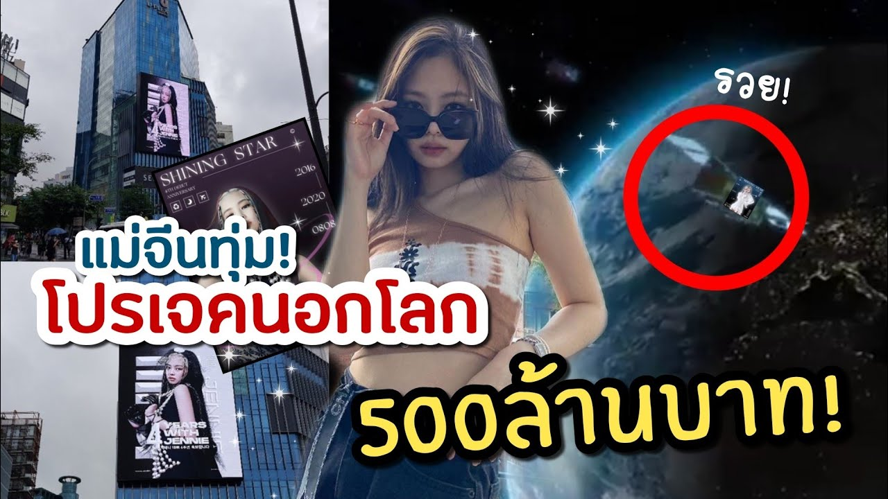 [Engsub] Huge project JENNIE BAR's outer space รวยมากแม่ ไปนอกโลกแล้ว! | BLACKPINK Story