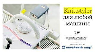 Вязальная программа Knittstyler для любой машины