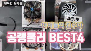 부산컴퓨터 해피컴: CPU 공랭 쿨러 베스트4  (행복…