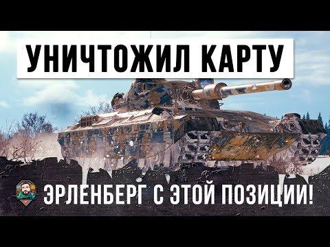 УНИЧТОЖИЛ КАРТУ ЭРЛЕНБЕРГ С ЭТОЙ ПОЗИЦИИ!
