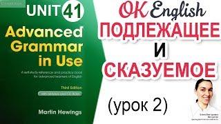 Unit 41 Подлежащее и сказуемое (урок 2) | Английский язык Advanced