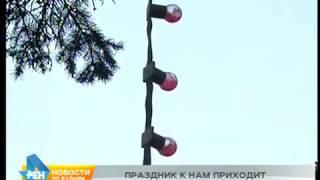 Народный корреспондент: праздник к нам приходит
