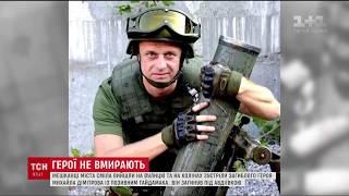 У місті Сміла на колінах зустріли загиблого героя Михайла Дімітрова