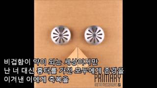 독(Poison) Primary (Feat E Sens) Korean and English Lyrics
