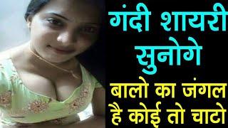 Gandi sexy shayari video