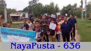 Child marriage | NayaPusta's Journey | NayaPusta - 636