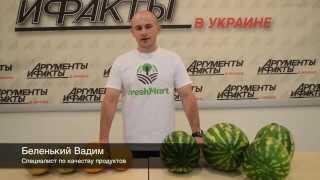 Как правильно выбрать арбуз или дыню и не облажаться(АиФ.ua совместно с интернет-рынком продуктов FreshMart, продемонстрировали вам как правильно и безопасно для..., 2015-08-27T12:44:21.000Z)