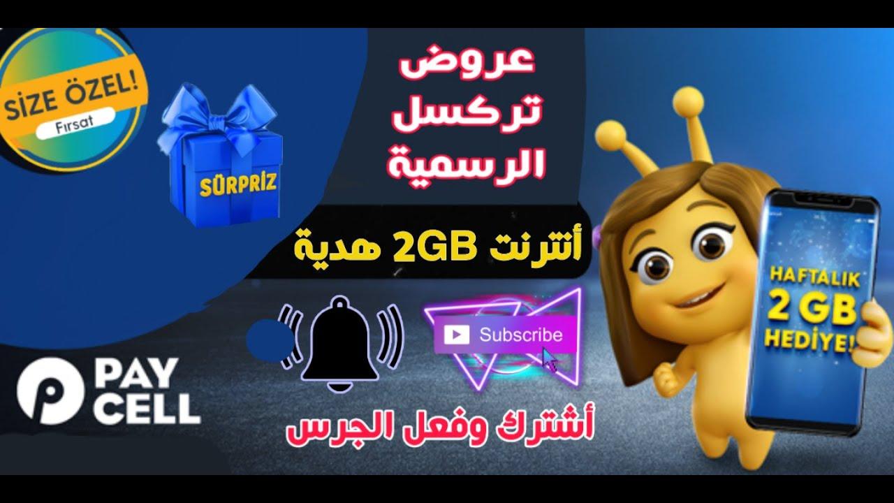 عرض جديد 2GB أنترنت لجميع خطوط Turkcell عروض تركسل 2020