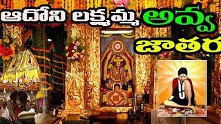 Sri Mahayogilakshmamma Avva Life History   Adoni Lakshmamma Avva Temple  AdoniLakshmamma Jathara