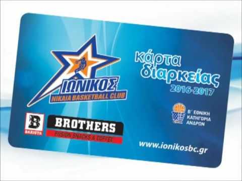 ΙΩΝΙΚΟΣ ΝΙΚΑΙΑΣ Barista Brothers BC: ΚΑΡΤΕΣ  ΔΙΑΡΚΕΙΑΣ 2016-2017