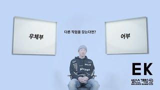 [Balance Game 2] EP.19 EK (이케이)