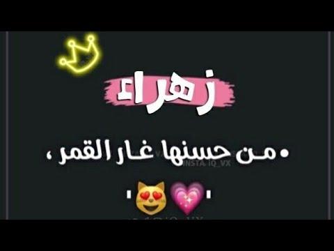 صور منوعه بأسم زهراء اغنية ع اسم زهراء Z Youtube