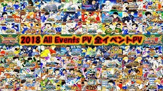 Captain Tsubasa: Dream Team - 2018 All Events PV 全イベントPV (キャプテン 翼 たたかえ ドリーム チーム /足球小將)
