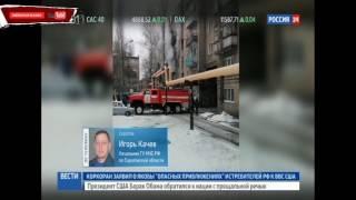 Взрыв газа в Саратове сегодня.Россия 11.01.2017 Последние новости