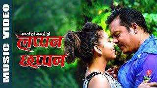 Lappan Chhappan - Dilip Rayamajhi, Neeta Dhungana | New Nepali Song | Santosh Adhikari, Mina Niraula