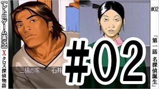 セガサターン版 クロス探偵物語 #02 第一話 名探偵誕生 前 →https://ww...