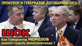 Губернатор Морозов и прокурор Хуртин тайно решали судьбу Димитровграда? СРОЧНО!