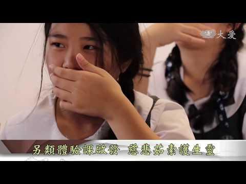 【志工早會】20200309 - 感恩尊重生命愛 戒慎虔誠弭災疫