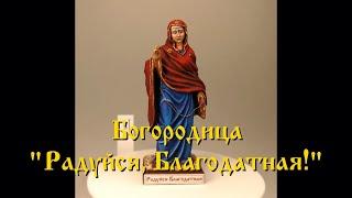 Пресвятая Богородица «Радуйся, Благодатная!» (код 3cb6s205).