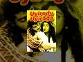 Uyirodu Uyiraga | Super Hit Tamil Movie | Ajith Kumar, Richa Ahija | HD Movie