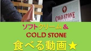 ソフトクリームを舐める動画 苺とバニラのミックスソフト + コールドス...