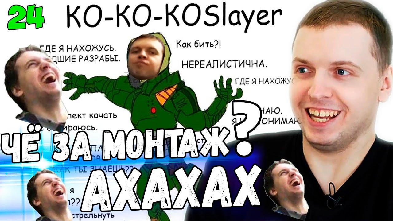 """ПАПИЧ СМОТРИТ """"КО КО КО Slayer"""" МОНТАЖ, ОРУ!  PVP на АРЕНЕ! / Папич Проходит Dark Souls 3 [часть 24]"""