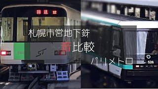 【音比較】札幌市営地下鉄と、パリメトロ一号線!ゴムタイヤ同士!