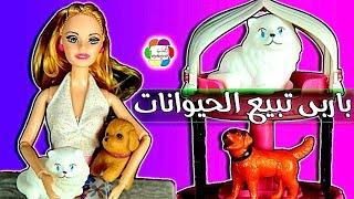 34eaaa357bca5 العروسة باربى تبيع الحيوانات الاليفة العاب عرائس للاطفال ...