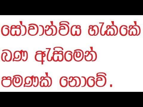 Budu bana Sinhala-(specialist In PALI language and Buddhism) thumbnail