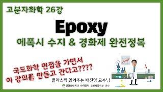 26강. Epoxy의 모든 것 / 국도화학 면접을 가면…