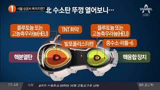 서울 상공서 핵 터지면?_채널A_뉴스TOP10