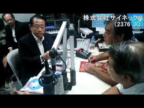 【2376】サイネックス【ラジオNIKKEI 投資知識研究所】