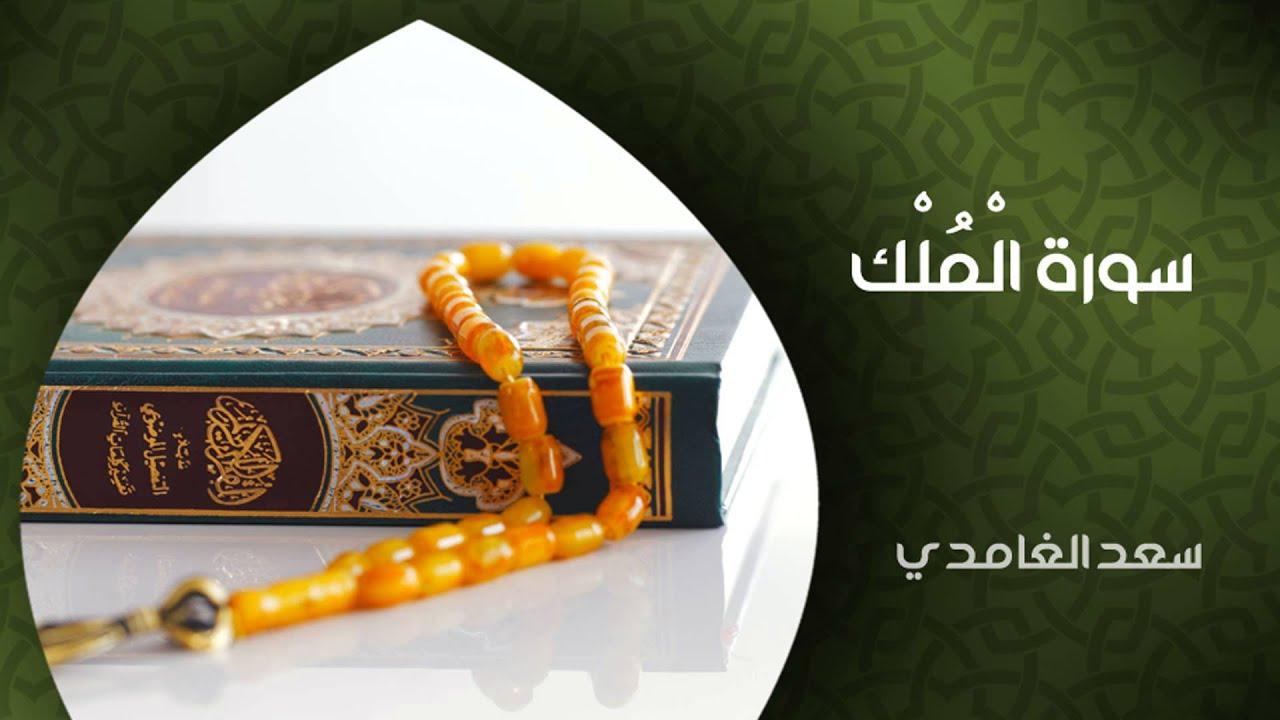 الشيخ سعد الغامدي - سورة الملك (النسخة الأصلية) | Sheikh