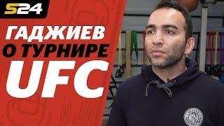 Камил Гаджиев о 1-м турнире UFC в России и его главных боях | Sport24