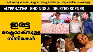 Alternative endings and Deleted Scenes in Malayalam movies