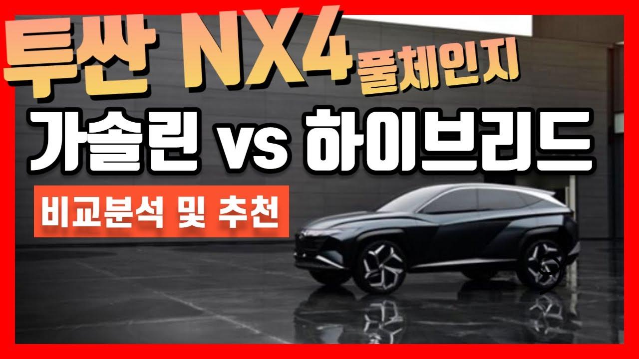 투싼 풀체인지(NX4) 하이브리드 vs 가솔린 뭘 살까? / 차읽남TV