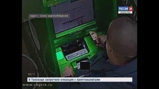 Мужчина, который забрал чужие деньги в банкомате, явился в полицию