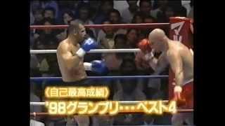 K-1GP'99準々決勝のサム・グレコとレイ・セフォーの煽り映像です。