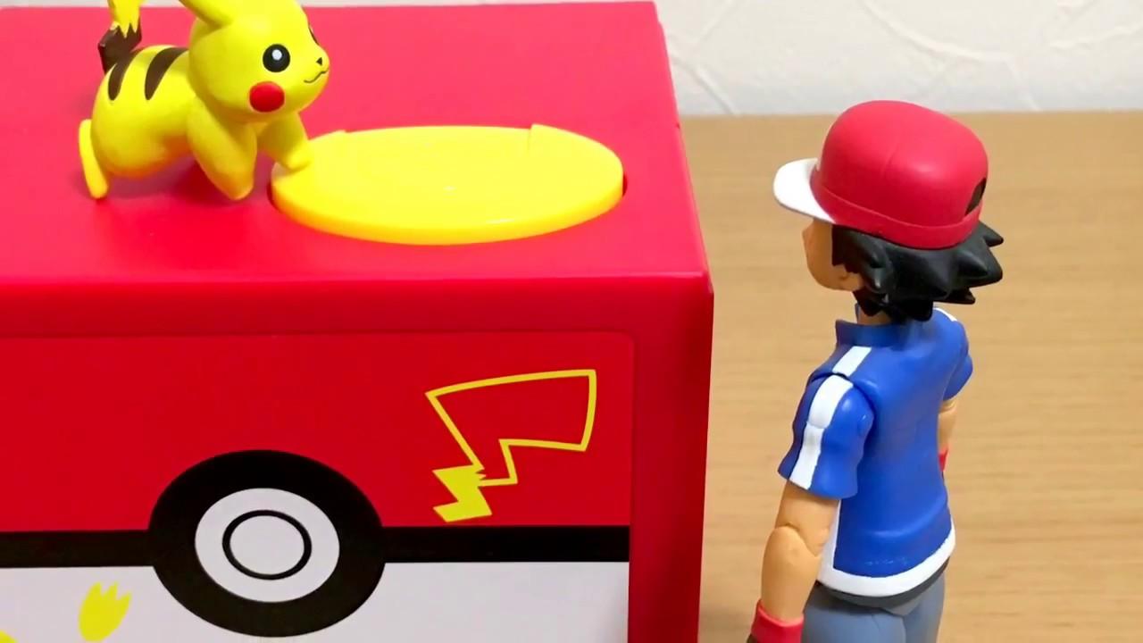 ポケモン「ピカチュウバンク」サトシくん!貯金をする。(youtubeの字幕