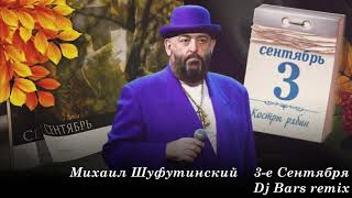 3 Сентября Михаил Шуфутинский Dj Bars remix