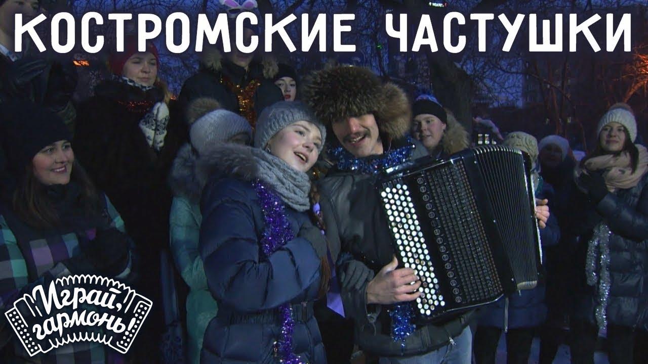 Играй, гармонь! | Анастасия Гайдукова, Григорий Смольянинов (г. Новосибирск) | Костромские частушки