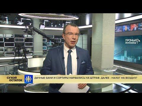 Юрий Пронько: Дачные бани и сортиры нарвались на штраф. Далее - налог на воздух?