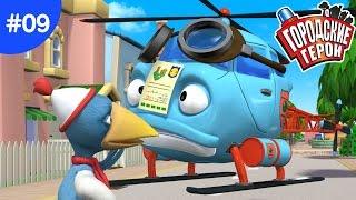 Городские герои 2 | 09 ПОЛИЦЕЙСКИЙ ФАРС | мультфильмы для детей | Видео для детей