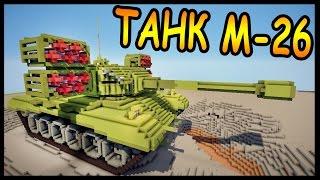 Танк М-26 в майнкрафт + Подарок - Minecraft - Карты(Заходи в War Thunder и получай подарок: ▻http://warthunder.pw/mine3 Привет всем, вашему вниманию предоставлена одно из сложн..., 2015-11-20T08:00:01.000Z)