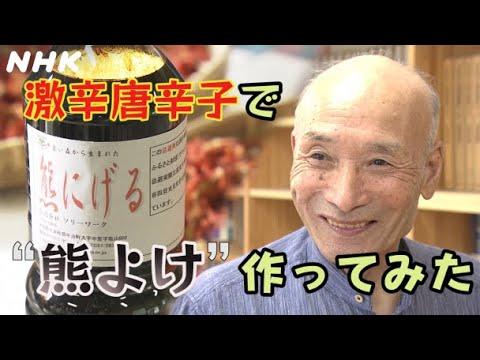 """Download [あっぷるワイド] """"学びたいを諦めない""""話題の熊よけ 開発者は82歳   NHK"""