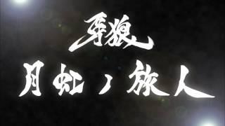 劇場版 <GARO>-月虹ノ旅人- 鋭意製作中! https://garo-project.jp/ev...