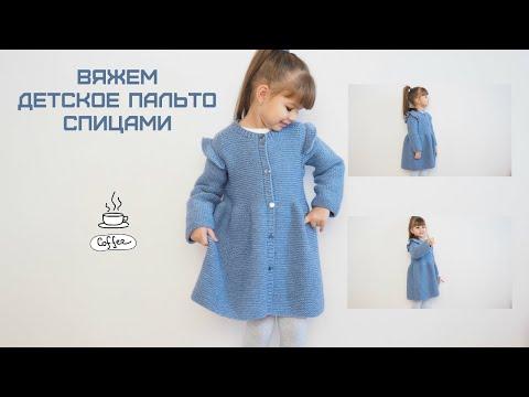 Вязаное пальто спицами для девочки из толстой пряжи со схемами для девочки