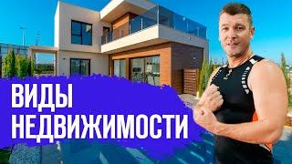 Недвижимость в Испании/Виды недвижимости в Испании/Квартиры, бунгало, таунхаус, дуплекс, вилла, дом.