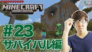 【マインクラフトPE】新サバイバル#23 リフォーム開始!2階をつくってみた!【ヒカキンゲームズ with Google Play】